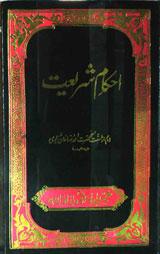 E shariat urdu in ahkam pdf book