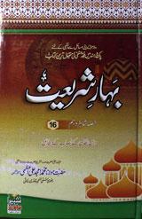 E urdu pdf complete in shariat bahar