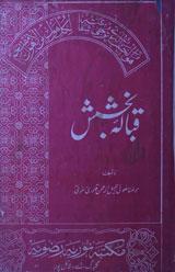 http://s595909773.online-home.ca/KB/Qabala%20Bakhshish/cover.jpg