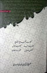 fiqh al akbar bangla pdf