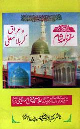 Marfat LibrarySafar Nama Sham-o-Iraq-o-Karbala Muallah سفر نامہ شام و عراق و کر بلا معلیٰ