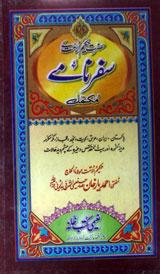 Marfat LibraryM Zaman Khokhar. Hakeem-ul-Umaat Ky Safar Namee حضرت حکیم الامت کے سفر نامے