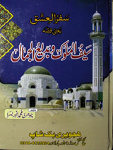 Saif Ul Malook Book In Urdu Pdf