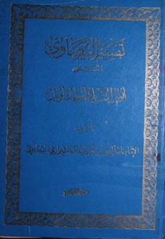 Tafseer al quran urdu pdf