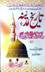 Download pdf e tareekh in